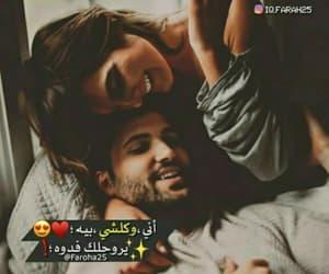 love, كبل, and حُبْ image