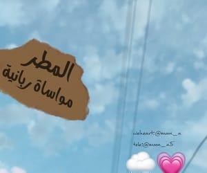 شباب بنات حب, تحشيش عربي عراقي, and العراق مطر اسلاميات image