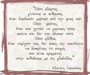 greek, posts, and γρεεκ image