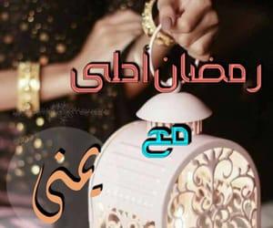 أحلى, رَمَضَان, and مُع image