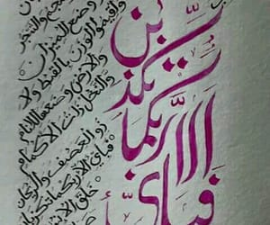 quran, subhan allah, and ayaat image