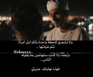 الخيانة, ﺍﻗﺘﺒﺎﺳﺎﺕ, and wild tales image