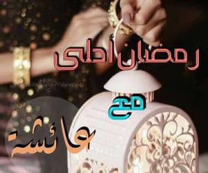 رَمَضَان, عائشة, and مُع image