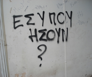 ?, graffiti, and greek quotes image