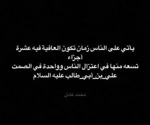 فعﻻ, العافيه, and ﺍﻗﻮﺍﻝ image