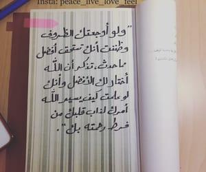 arabic, انستقرام, and دُعَاءْ image