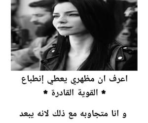 arabian, dz, and women image