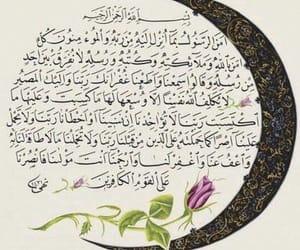 سورة البقرة, قرآنية, and آيات image