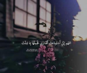 دُعَاءْ and تَفاؤُل image