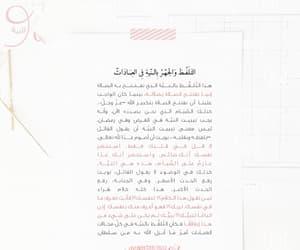 arabic, muslim, and religion image