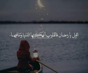 رمضان كريم, الدُنيا, and قلوبً image