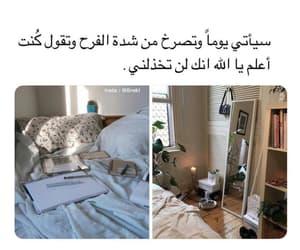 تحمل, فرحً, and تعبً image