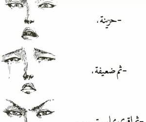 arab, ضعف, and dz image