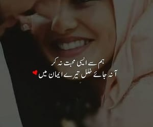 love shayari, urdu shayari, and romantic shayari image