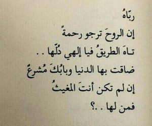 رباه, حكم, and كﻻم image
