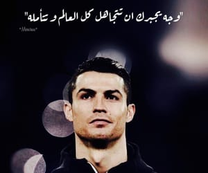 arabic, cristiano, and real madrid image