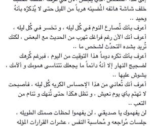 arabic, dz, and word image