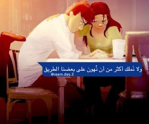 arabic, couples, and طريق image