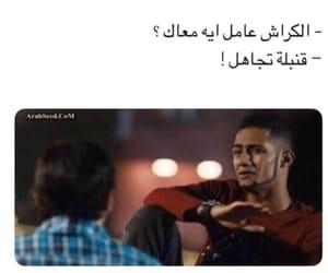 ﻋﺮﺑﻲ, الكرش, and ضٌحَك image