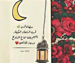 راحه, التراويح, and الهدوء image