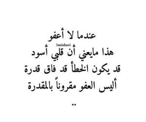 عربي, كلمات, and قدرة image
