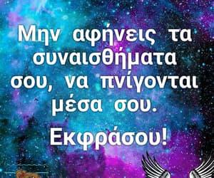 quote, stixakia, and stixoi image