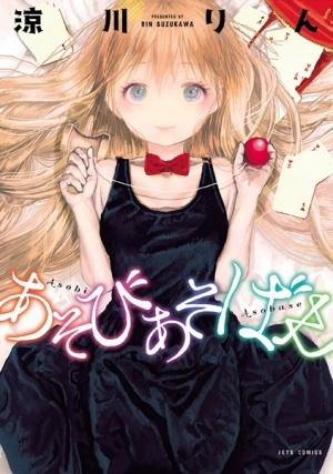 comedy, game, and manga image