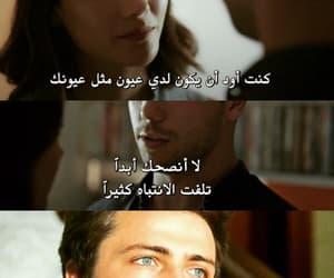 عيٌون, عيونك, and علي image