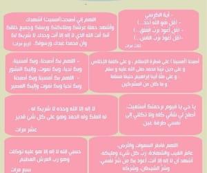 arabic, words, and islam image