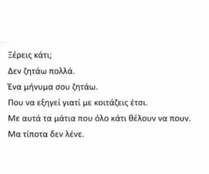 greek, quotes, and thoughts image