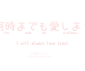 japanese and love image