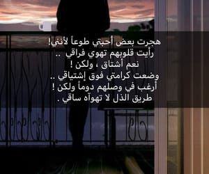 هجر, حياة, and أحبة image