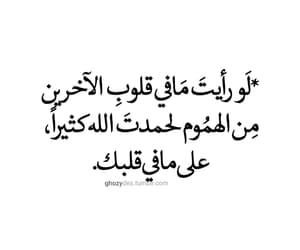 quotes, الله, and ﺍﻗﺘﺒﺎﺳﺎﺕ image
