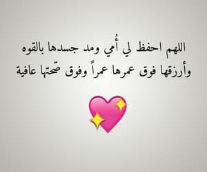 أّمَيِّ, عربي عرب بالعربي, and استغفار حسنات image