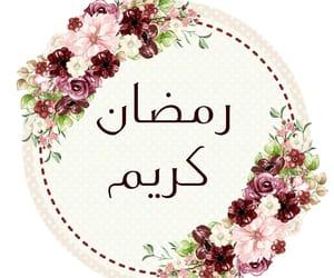 pray, quran, and Ramadan image
