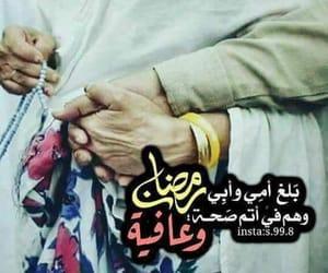arabic, dad, and islam image