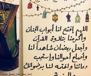 رمضان كريم, كل عام وانتم بخير, and انستقرام image
