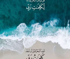 islam, Ramadan, and alah image