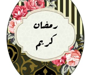islamic, quran, and اسﻻم image
