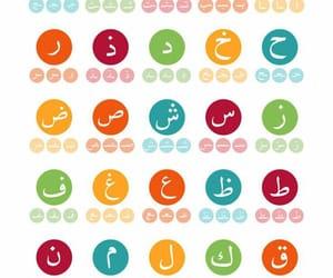arabic and alphabet image