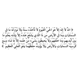 دينية, الله, and قراّن image