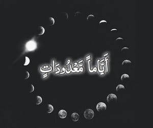islam, الايام, and ﻋﺮﺑﻲ image