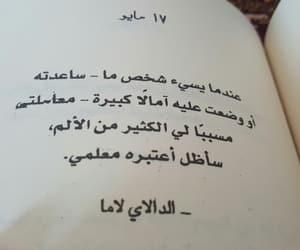 اقتباساتي and 365يوما في السنه image