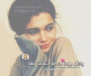 شباب بنات حب, تحشيش عربي عراقي, and العراق براءة بنوتات image