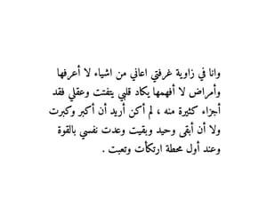 ﺍﻗﺘﺒﺎﺳﺎﺕ, الحياة, and اقتباسً image