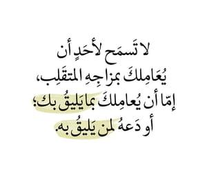arabic, بالعربي, and ادب image