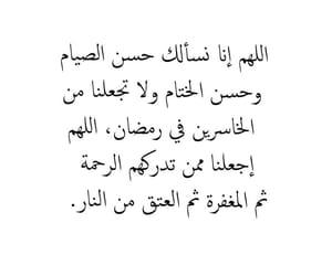 algerie, مؤمن, and دُعَاءْ image