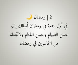 algérie dz, اسلاميات اسلام, and دعاء اليوم الثاني image