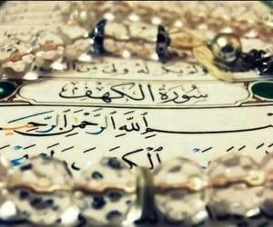 friday, sunnah, and surah al kahf image