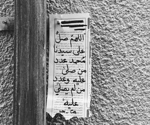 الصلاة على النبي, رَمَضَان, and الجمعه image